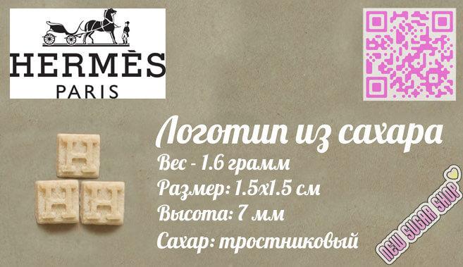 Фигурный сахар для HERMES - от New SUGAR shop