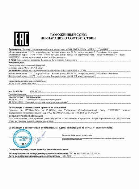 Фигурный сахар декларация соответствия ТС-№-RU-Д-RU.АГ52.В.09020 - New SUGAR shop